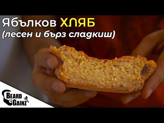 Ябълков хляб - здравословен ДИЕТИЧЕН сладкиш БЕЗ ЗАХАР!