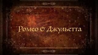 Ромео и Джульетта промо-ролик