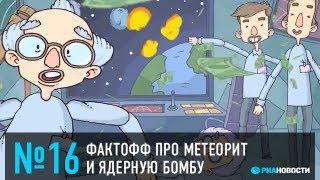 МультНьюс #16. Фактофф про метеорит и ядерную бомбу