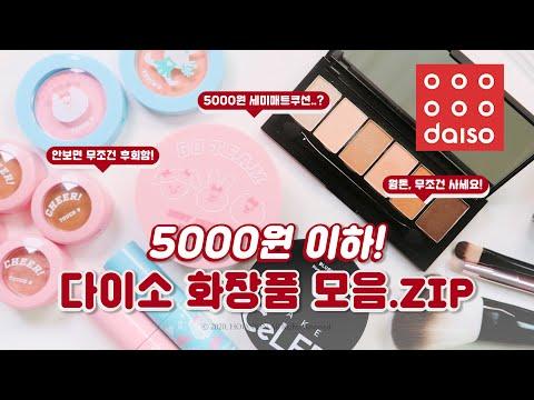 """❤️다이소 """"5000원 이하 화장품"""" 솔직리뷰❤️   #다이소 #꿀템"""