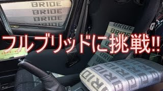 【DIY】意外とお手軽?!  憧れのフルブリッドに挑戦!?  ひじ掛け&ドア内張編  JZX100 DIY Fully Bride the interior