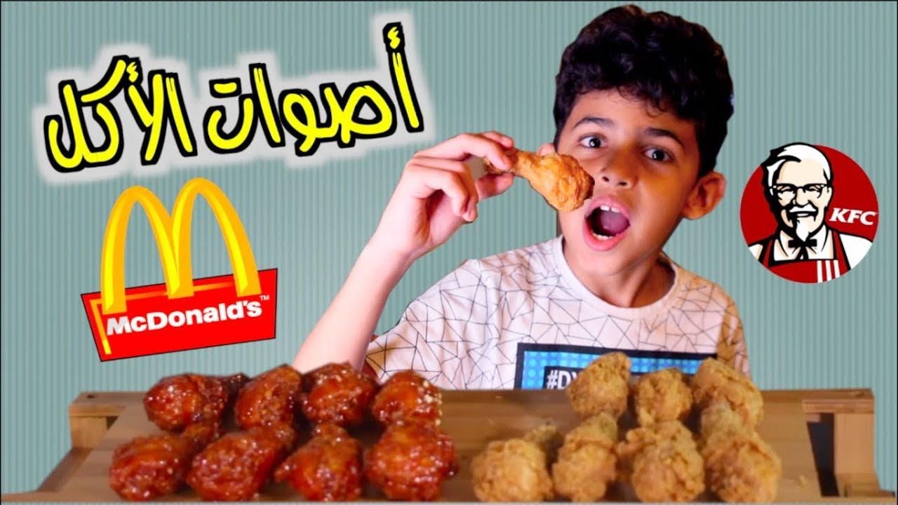 اصوات الاكل الحقيقية ماكدونالدز و كنتاكي | اقوى صوت اكل ممكن تسمعه !!