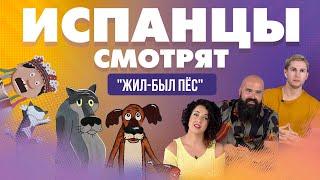 """Испанцы смотрят мультфильм """"Жил-был пёс"""" с озвучкой"""