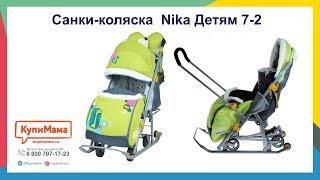 Обзор санок-коляски Nika Детям 7-2