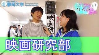 【映画研究部】静大祭 in 静岡 2016 - 静岡大学