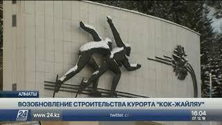Строительство курорта «Кок-жайляу» возобновят в Алматы