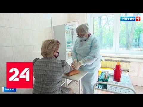 Анализ крови на антитела можно сдать в 30 поликлиниках Москвы - Россия 24