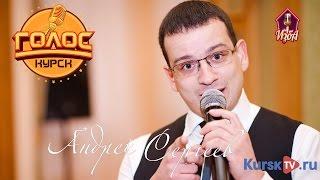 Андрей Сергеев - Здесь лапы у елей ЖЗ