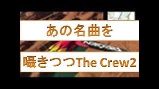 あやひろちゃんねる☆ THE CREW2 大好きだったアンジーの名曲[銀の腕時計...