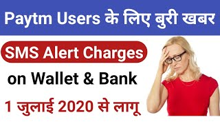 SMS Alert Charges on Paytm Wal…