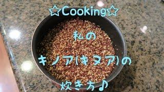 ☆Cooking☆私のキノア(キヌア)の炊き方♪