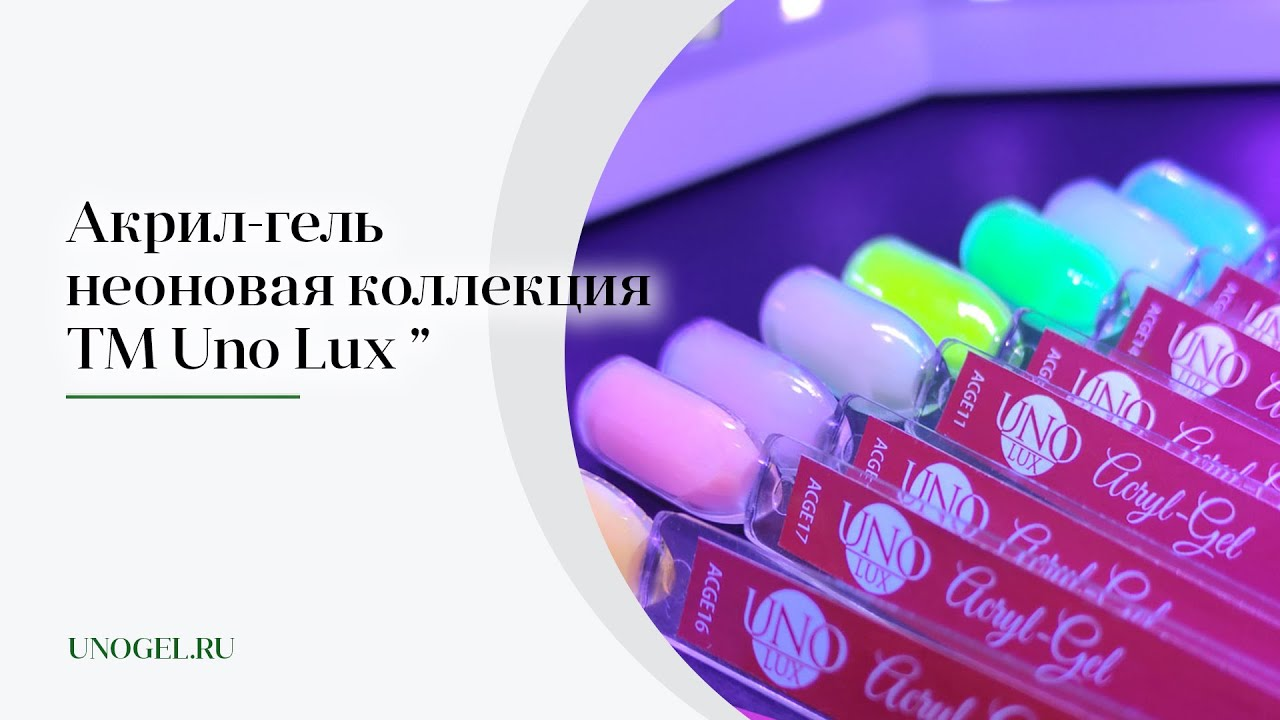 Обзор: Неоновая коллекция Акрил гель Uno Lux