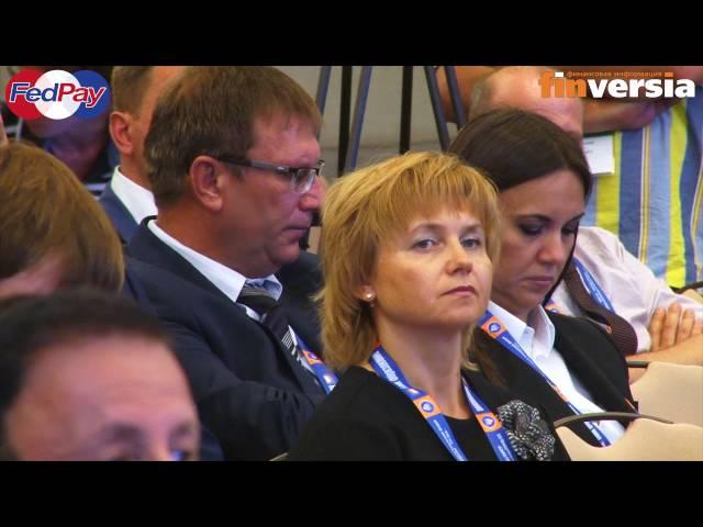Банковский форум в Сочи 2016 - Вторая сессия-пленарное заседание
