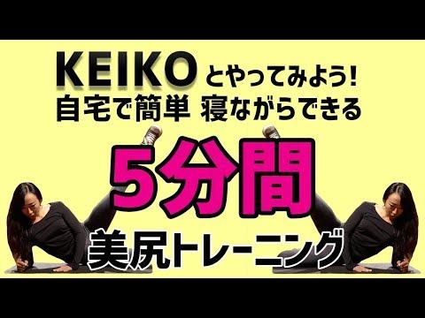 【5分で簡単 寝ながらできる】KEIKOとやってみよう!女性にむけた美尻ヒップアップトレーニング