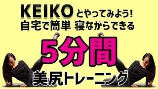今回はKEIKOと一緒にやってみよう!シリーズ第三弾! 自宅で簡単、寝ならがら5分でできる美尻トレーニングをご紹介! たった5分で終わりますの...