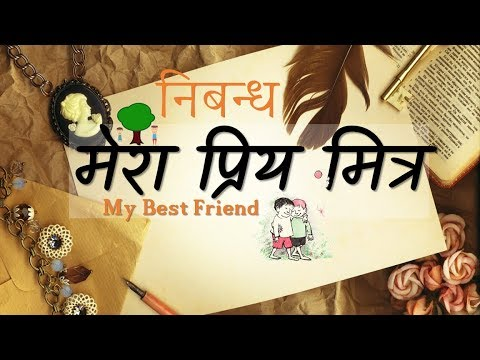 qualities of a good friend in hindi