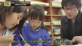 GOOD LUCK STORY#410「山田町立大沢小学校」(2016年6月26日放送)