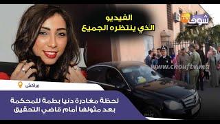 حصري من مراكش:الفيديو الذي ينتظره الجميع: لحظة مغادرة دنيا بطمة للمحكمة بعد مثولها أمام قاضي التحقيق