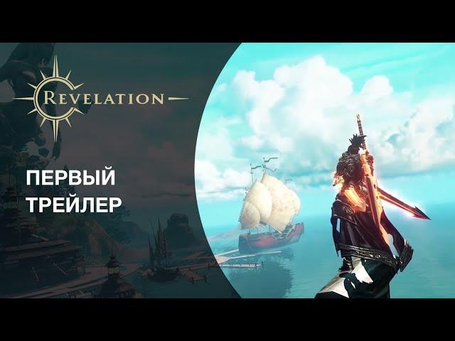 Revelation (видео)