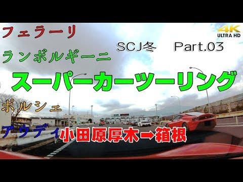 スーパーカーツーリング SCJ冬Part.3 フェラーリ458 (Ferrari)