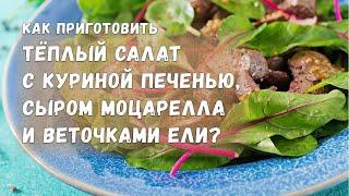 ШефДома - Тёплый салат с куриной печенью,  сыром моцарелла и веточками ели.