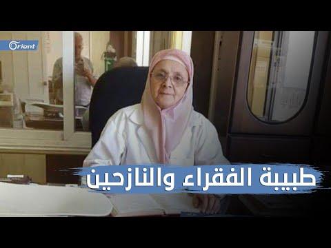 سوريون ينعون #عالية_قصاص طبيبة الفقراء والمهجّرين  - 16:57-2020 / 8 / 2