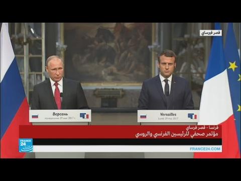 ماذا قال بوتين عن سوريا في فرساي؟  - نشر قبل 7 ساعة
