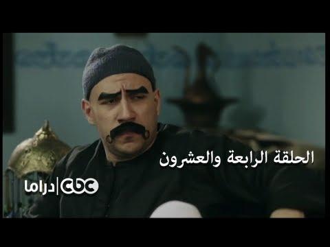 #CBCDrama - مسلسل الكبير أوي الجزء 3 - الحلقة الرابعة والعشرون - #الكبير_أوي
