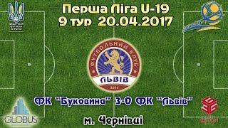"""ФК """"Буковина"""" - ФК """"Львів"""". 1-й тайм"""