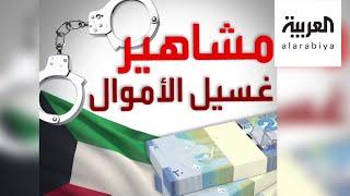 تفاعلكم | محامي كويتي يهاجم مشاهير غسيل الأموال ويصفهم بالتافهين