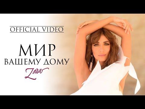 Зара - Мир вашему дому / Zara - Peace to your home (Official Video)