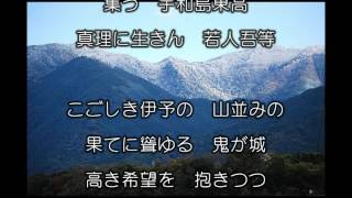宇和島東高等学校校歌