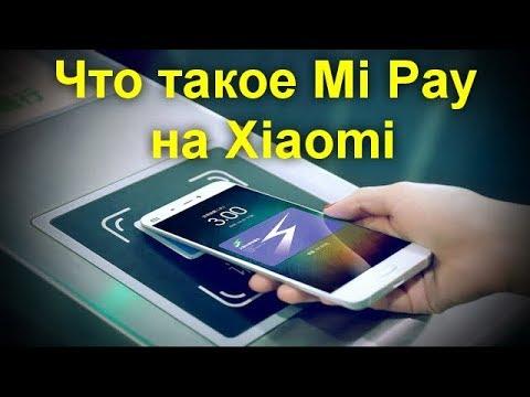 Что такое Mi Pay на Xiaomi - когда россияне смогут пользоваться системой