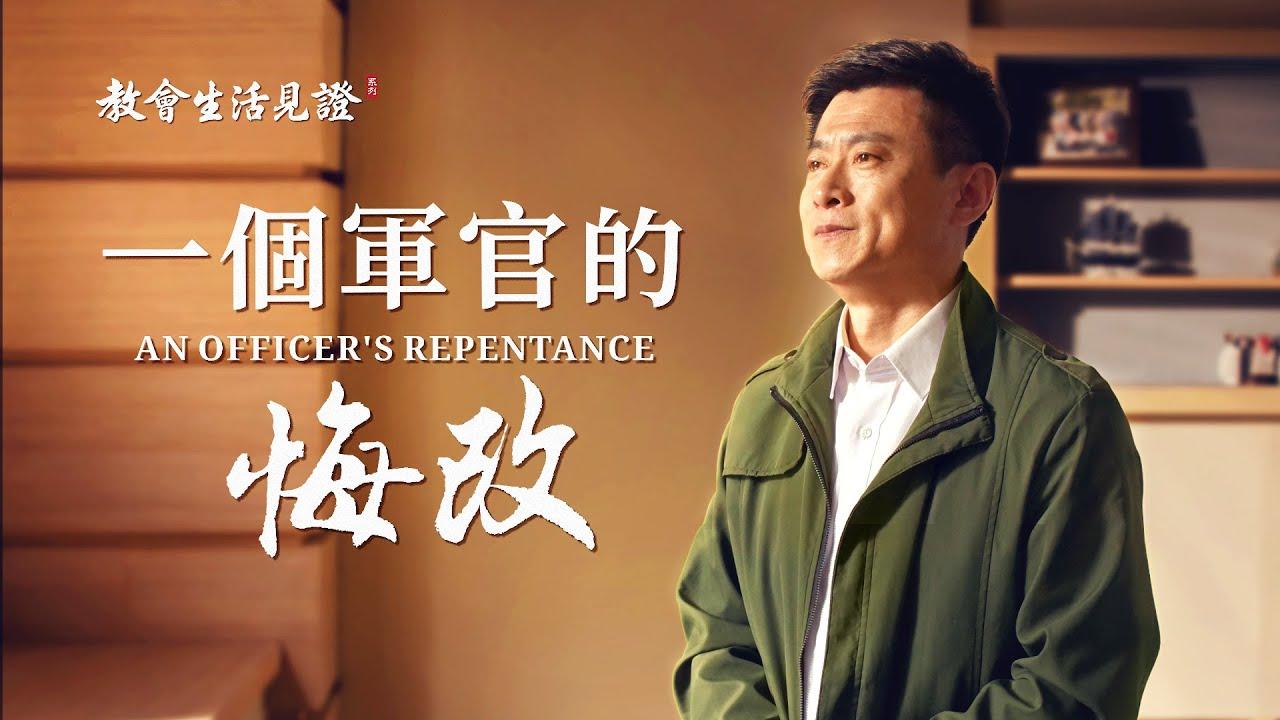 基督徒的经历见证《一个军官的悔改》