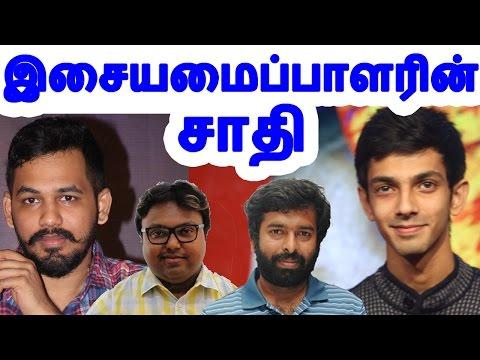 இசையமைப்பாளரின் சாதி  | Music director caste | Tamil cinema news | Cinerockz