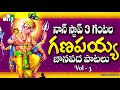 LATEST HIT GANESH SONGS - GANESH CHATURTHI SPECIAL SONGS - NON STOP 3 HOURS GANAPAYYA PATALU VOL 3