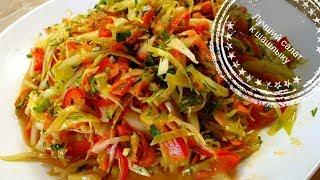 💫Лучший салат к 💫ШАШЛЫКУ💫