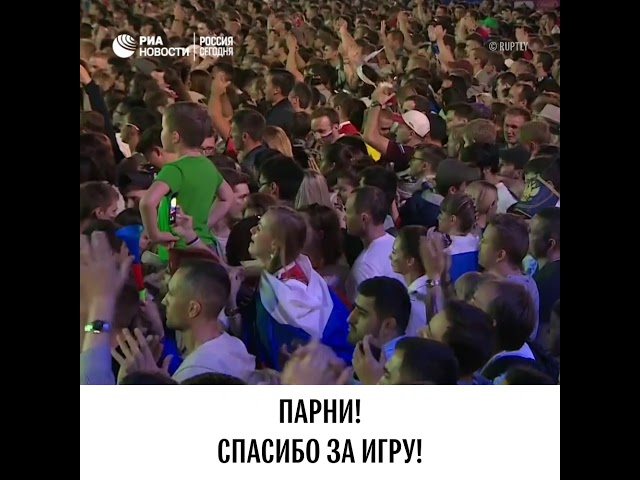 Болельщики благодарят сборную России