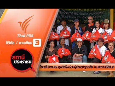 ไทยพีบีเอสมอบถุงยังชีพช่วยผู้ประสบอุทกภัย จ.ประจวบคีรีขันธ์ - วันที่ 16 Jan 2017