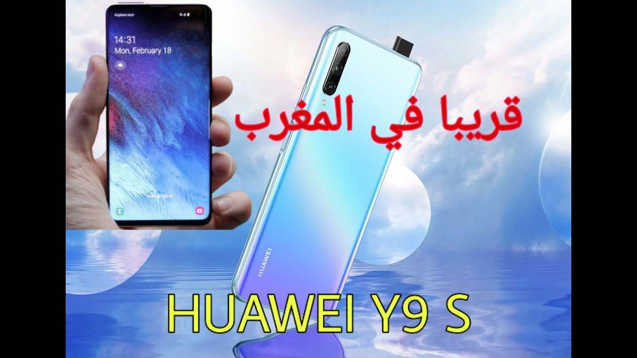 Photo of هاتف رائع من (Huawei  (Huawei y9 – هواوي