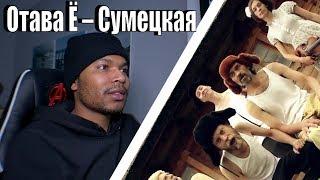 Отава Ё – Сумецкая (русские частушки под драку) Otava Yo - russian couplets while fighting