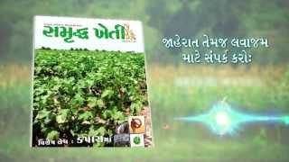Samruddh Kheti Gujarati Agricultural Monthly Magazine