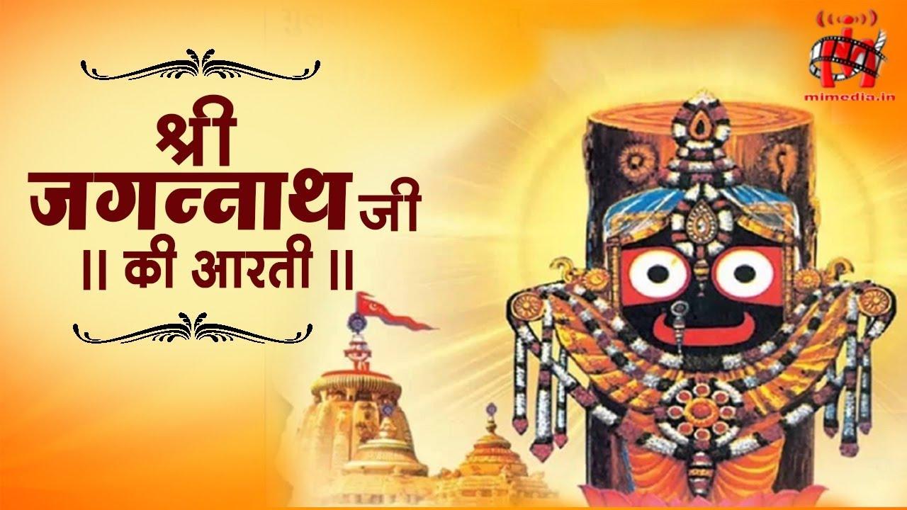 Shri Jaganath Aarti
