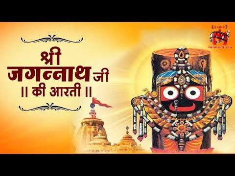जगन्नाथ जी की आरती : जगन्नाथ भजन : जगन्नाथ जी भजन स्पेशल : Jagannath Aarti