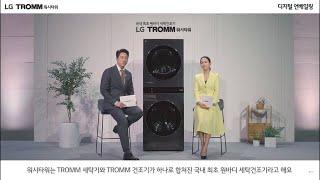 LG TROMM 워시타워 - 디지털 언베일링 영상 (풀…
