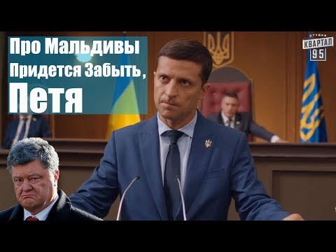 Предвыборная программа президента Зеленского