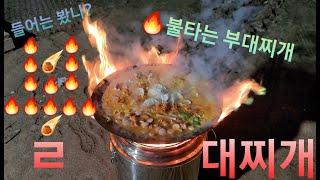 [박쉐프] 불타는 부대찌개 ~ ~ ~ ~ ~ ! ! !…