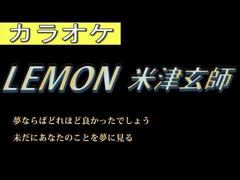 Lemon 米津玄師【カラオケ フル歌詞付き】アンナチュラル 主題歌(石原さとみ主演)