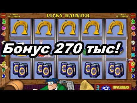 Игровые автоматы казино Вулкан! СКОЛЬКО могут дать! Играем в Lucky Haunter (Пробки) в онлайн казино!