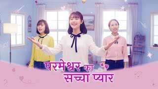 "Hindi Christian Music Video 2018 | ""परमेश्वर का सच्चा प्यार"" | Praise Almighty God"